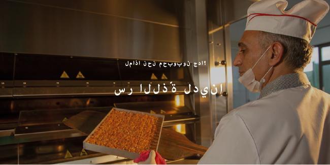 الصفحة الرئيسية – العربية